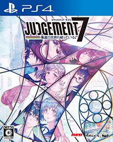 judgement7_01